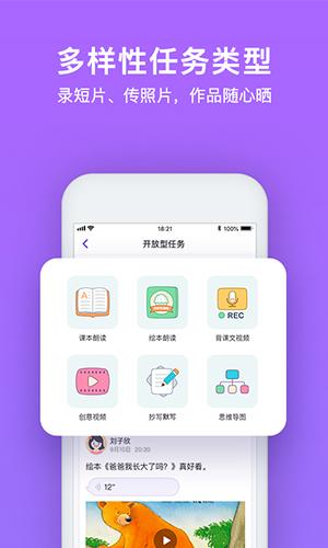 騰訊英語君app截圖4