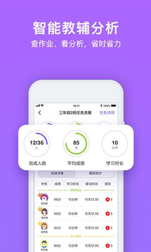 騰訊英語君app截圖3