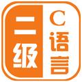 計算機二級C語言app