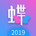 蝶變高中app