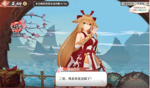 狐妖小红娘10