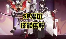 阴阳师SP鬼切视频介绍 天剑韧心鬼切技能演示视频