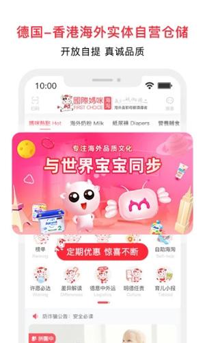 国际妈咪app截图2