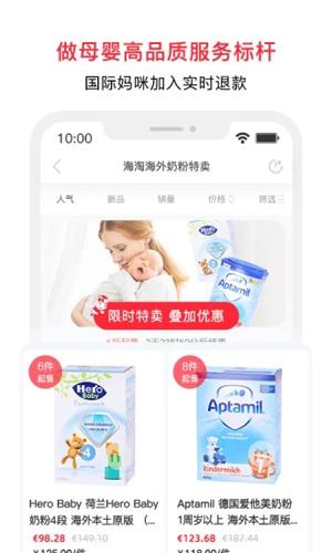 国际妈咪app截图5