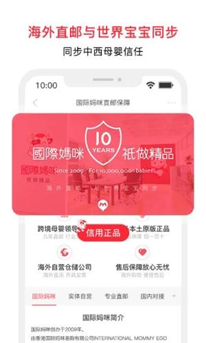 国际妈咪app截图3