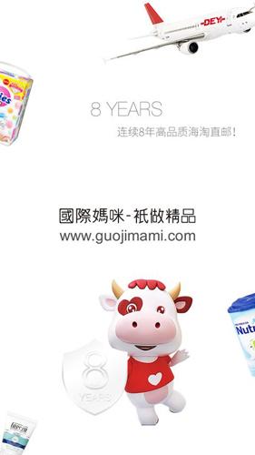 国际妈咪app1
