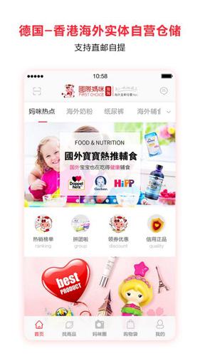 国际妈咪app2