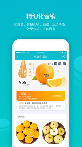 易订货app截图4