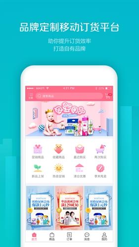 易订货app截图5