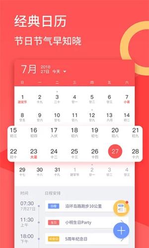 口袋日歷app截圖1