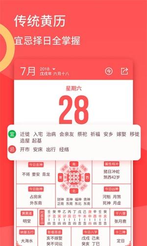 口袋日歷app截圖2