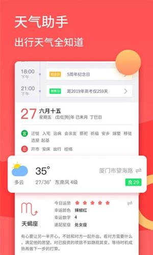 口袋日歷app截圖3