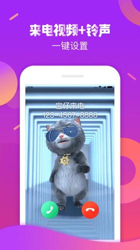 觸寶電話app截圖4