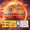 王者NBA國際版