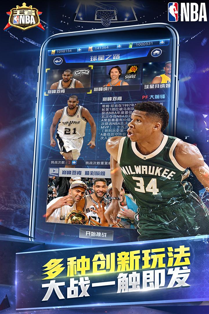 王者NBA九游版截圖1