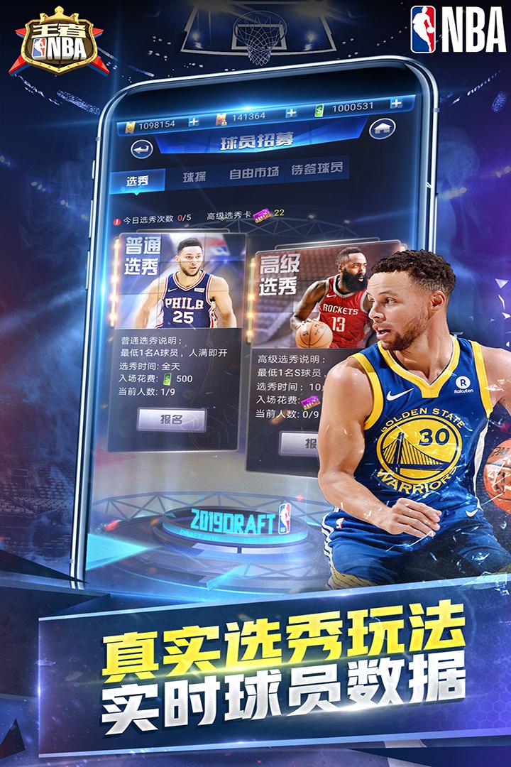 王者NBA九游版截圖2