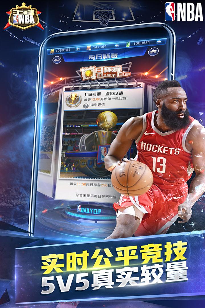 王者NBA九游版截圖3