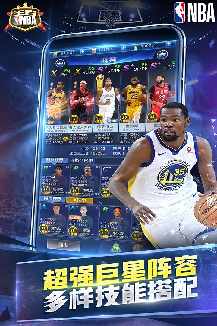 王者NBA九游版截圖4