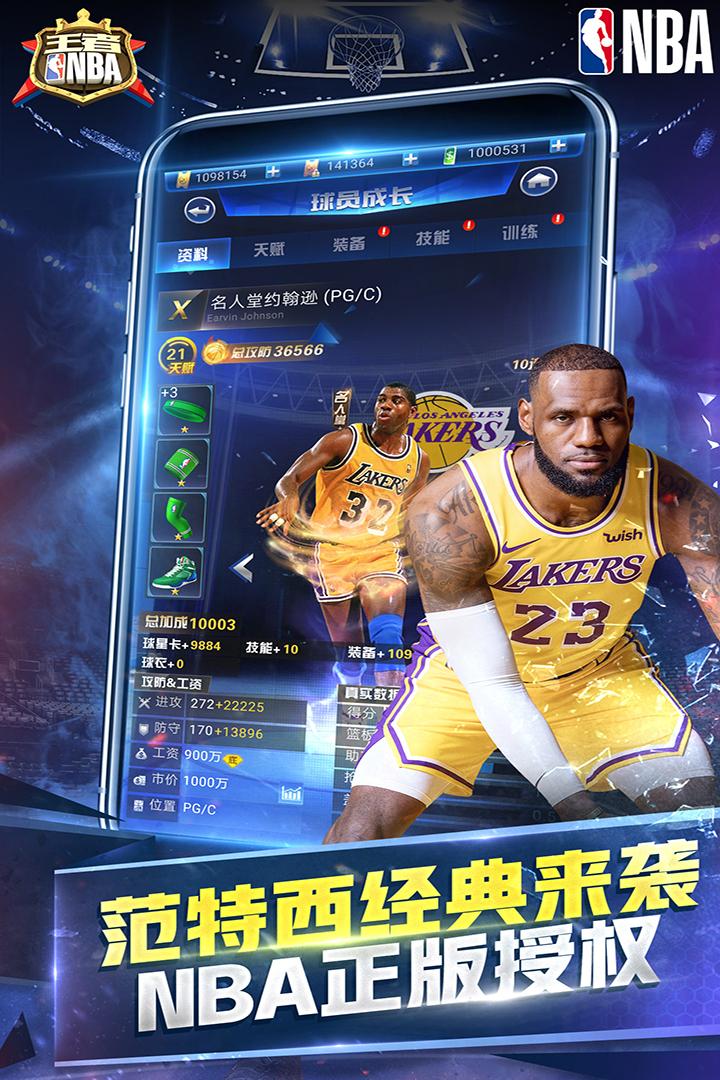 王者NBA九游版截圖5