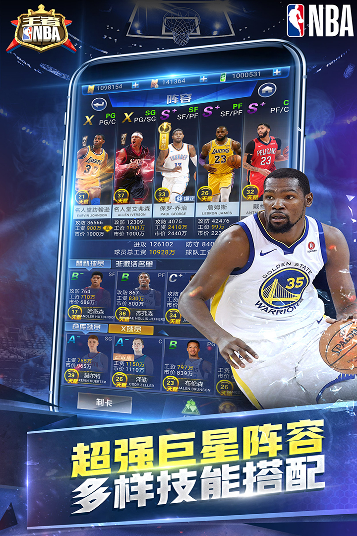 王者NBA安卓版截图4