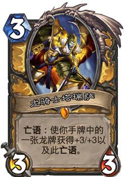 爐石傳說龍騎士塔瑞薩