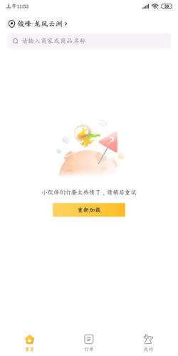美團外賣手機版4