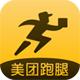 美團跑腿app