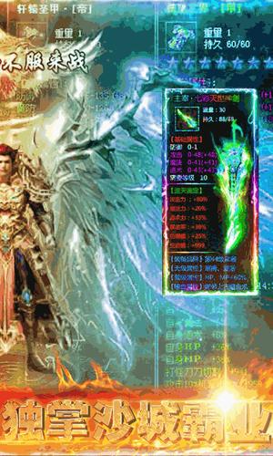 沙城之战BT版截图2
