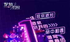 《龙族幻想》手游11月29日正式公测!