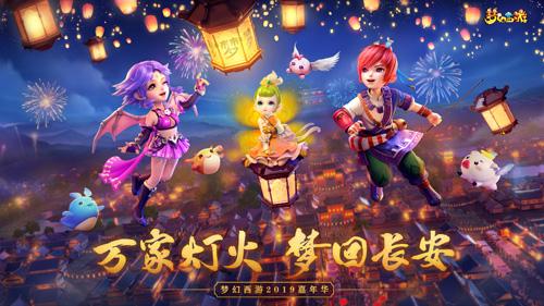 相约金陵 梦幻西游2019嘉年华定档
