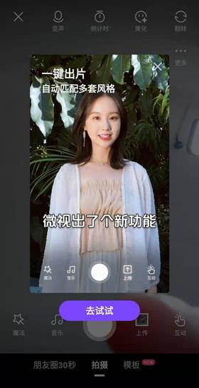 微視app視頻制作
