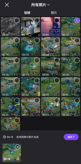 微視app視頻制作2