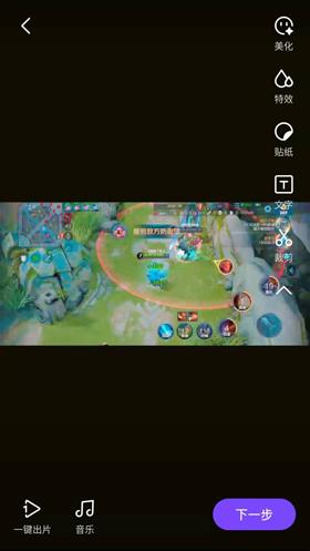 微視app視頻制作3