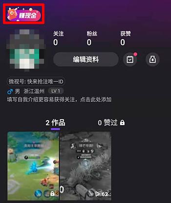 微視app怎么賺錢