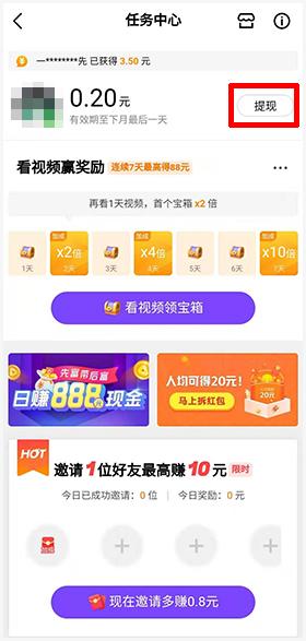 微視app怎么賺錢3