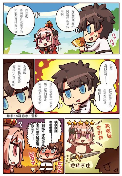 FGO五星阿福漫画