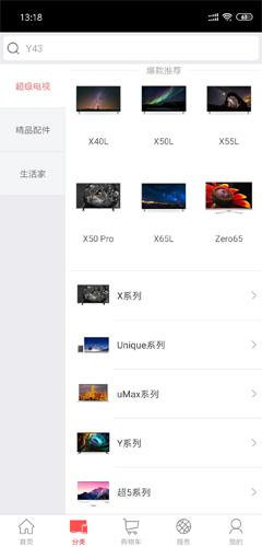 乐融商城app截图2