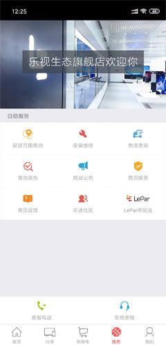 乐融商城app截图1