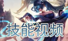 LOL英雄联盟手游琴女视频 娑娜技能测试动画