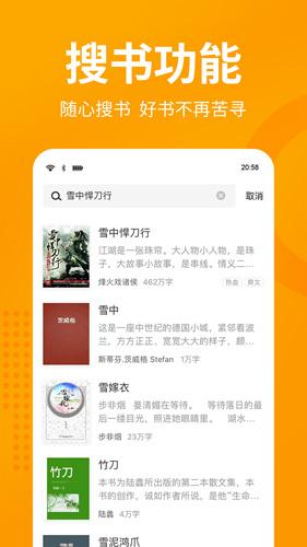 七猫免费小说app截图5