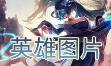 LOL英雄联盟手游琴女图片 娑娜高清壁纸展示