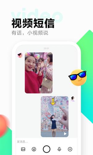 多閃app截圖4