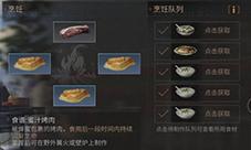明日之后烹饪技巧新技能有哪些 新增技能效果一览