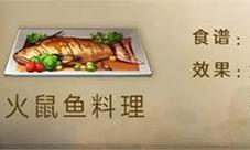 明日之后火鼠鱼料理怎么做 食谱制作材料配方
