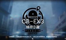 明日方舟CBEX3怎么打 活动通关攻略
