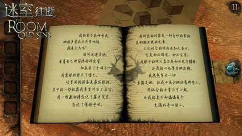 迷室:往逝3