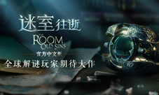 《迷室:往逝》(The Room: Old Sins)全平台首发!