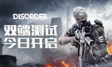 《Disorder》战火重燃 双端测试今日开启!