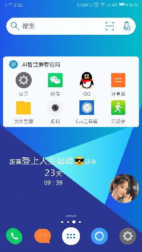 神奇小部件app截图1