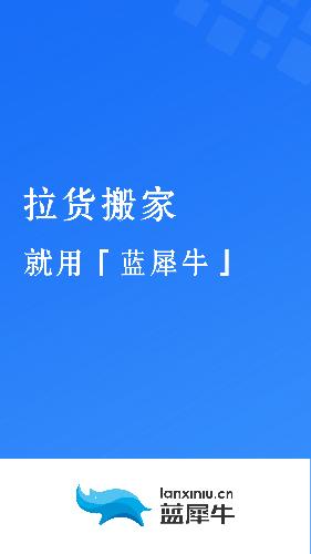 蓝犀牛app截图1